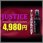 JUSTICEの成分と効果の情報へ
