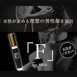 F for MENの検証結果へ
