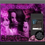 ブラックサイエンスの検証結果へ