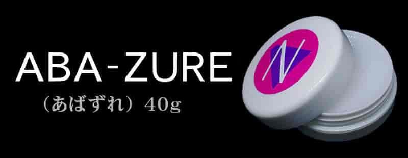 ABA-ZUREの画像
