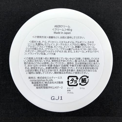 ABA-ZUREの開封画像5