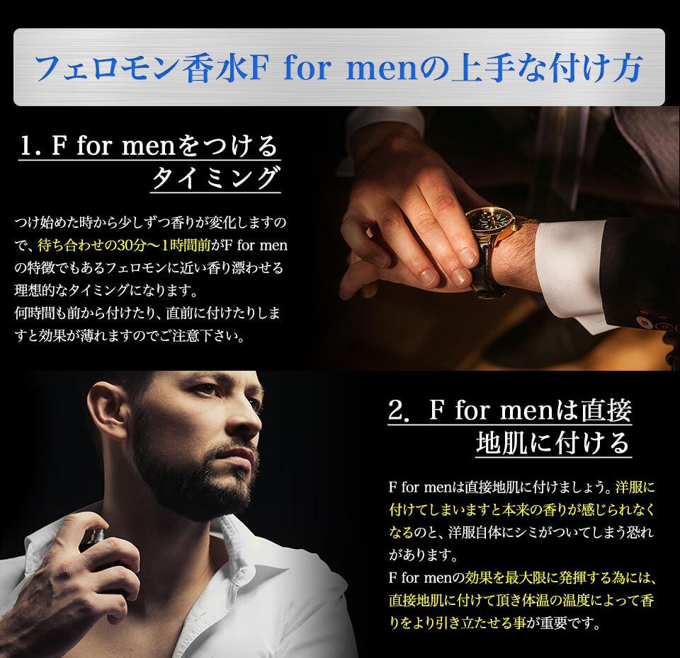 F for MENの使い方の画像