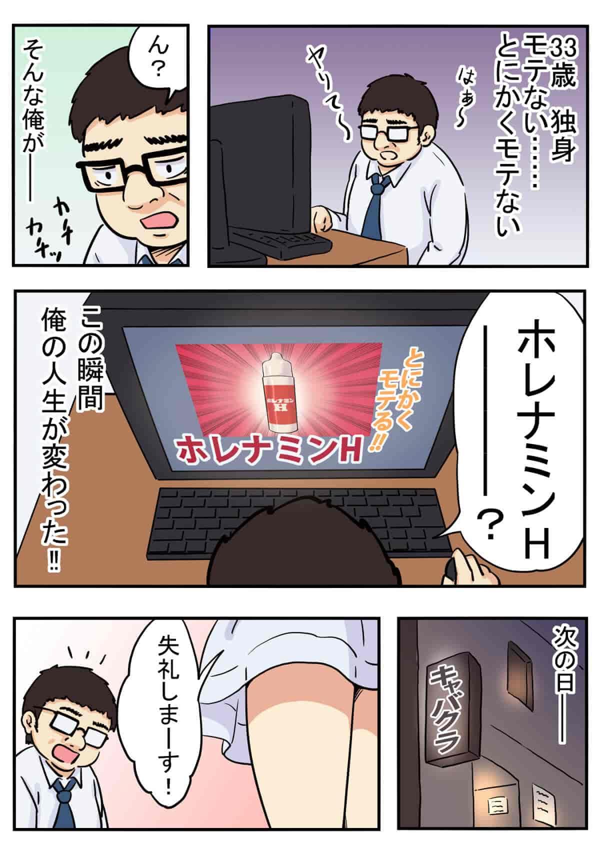ホレナミンHの漫画1