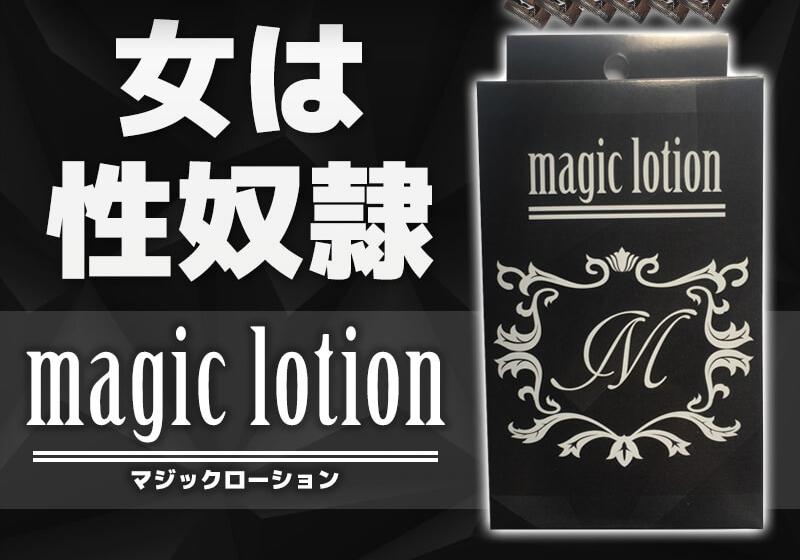 マジックローションのHPイメージ画像
