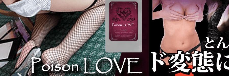 PoisonLOVEの画像
