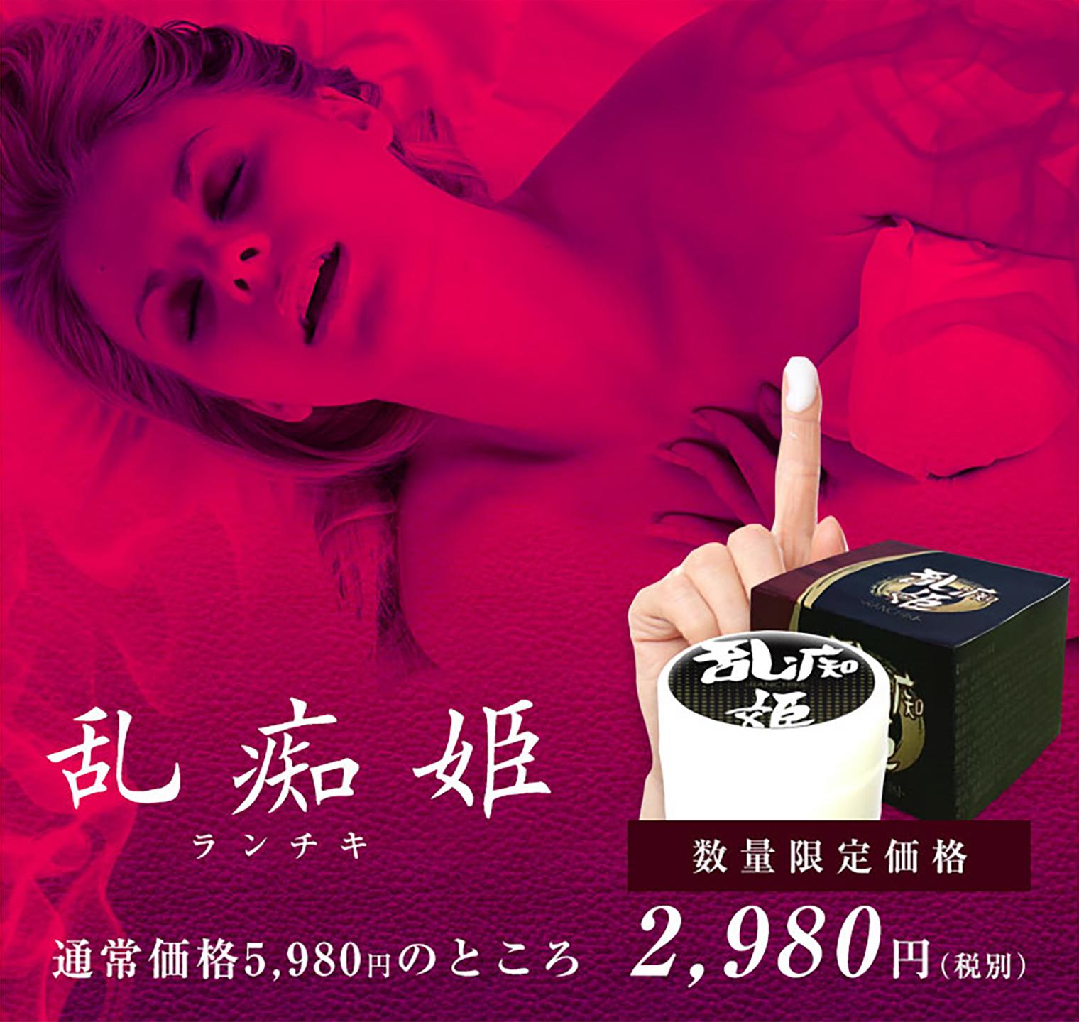 乱痴姫のイメージ画像