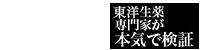 日本媚薬東洋医学研究会ロゴ
